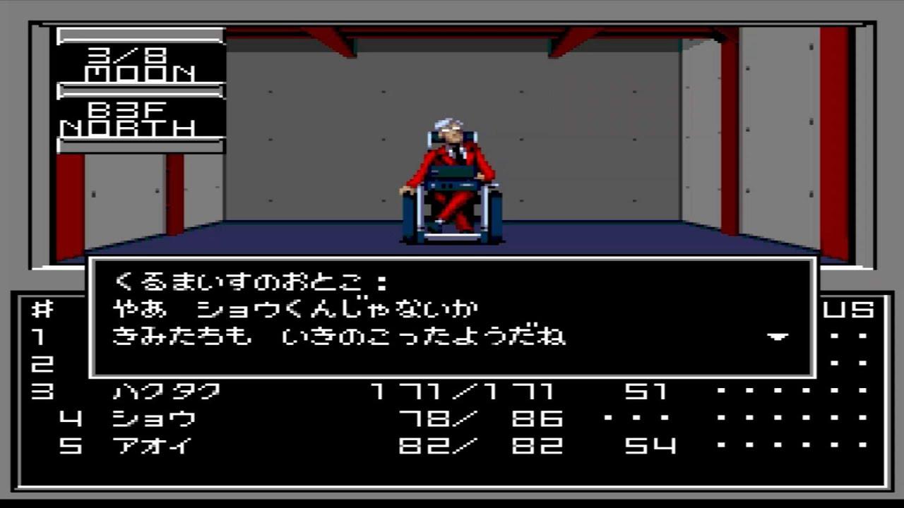 幻のPCエンジン版 真・女神転生I 運特化プレイ #07-01 - YouTube