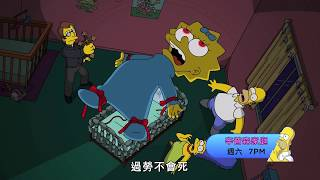 《辛普森家庭》辛酸語錄-江西贛話~心中最軟的一塊