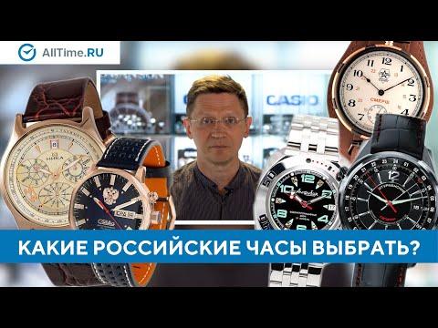 Какие российские часы выбрать? Обзор российских часов от эксперта. Alltime