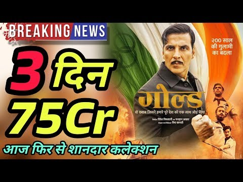 Gold 3rd Day Record Breaking Box Office Collection   Akshay Kumar, Mouni Roy