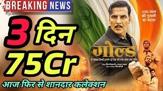 Gold 3rd Day Record Breaking Box Office Collection | Akshay Kumar, Mouni Roy