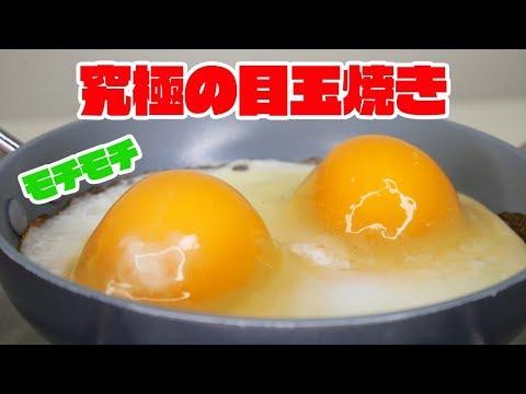 【究極】冷凍卵でモチモチ食感!究極の目玉焼きを作る!-Egg Cooking-【友加里】