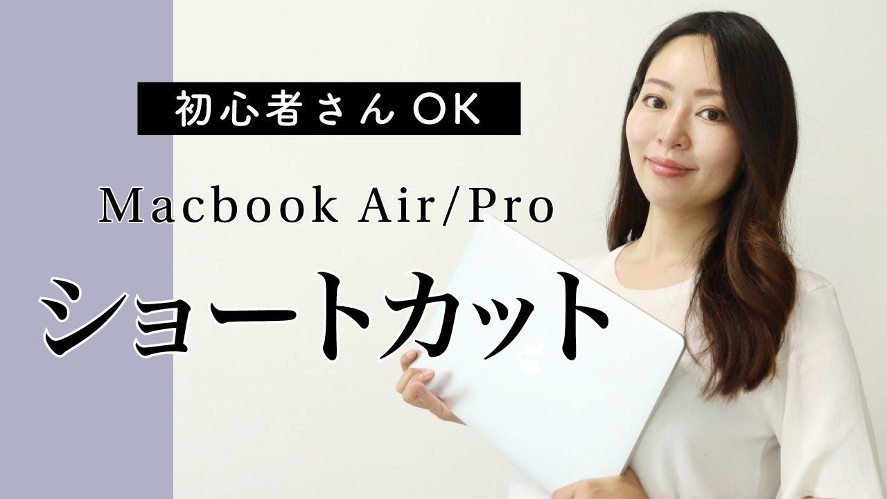 【Macbook Pro/Air 】便利なショートカットをWebデザイナーが分かりやすく解説