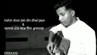 kahin door jab din dhal jaye || আমায় প্রশ্ন করে নীল ধ্রুবতারা|| Debasis Mondal