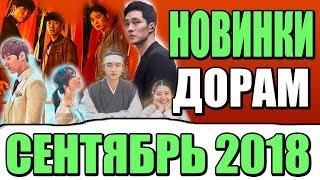 НОВИНКИ ДОРАМ СЕНТЯБРЬ 2018 | NEW DRAMAS SEPTEMBER 2018