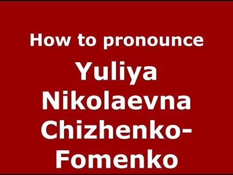 How to pronounce Yuliya Nikolaevna Chizhenko-Fomenko (Russian/Russia) - PronounceNames.com