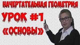 """Урок #1 Начертательная геометрия """"Основы"""""""