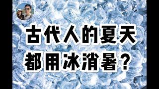 古代人的夏天都用冰來消暑嗎?那時的冰是怎麼來的呢? 穆Sir講故 EP19