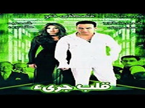 فيلم قلب جريء HD 720p - مصطفى قمر وياسمين عبد العزيز - 2002