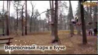 видео Активный отдых и развлечения недалеко от Киева: отзыв и полезная информация о веревочном парке