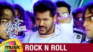 Style Telugu Movie Songs   Rock n Roll Music Video   Prabhu Deva   Lawrence   Mango Music