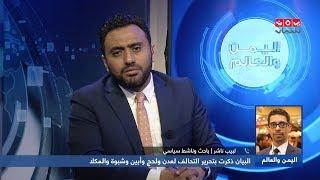 البيان الإماراتية : 5 سنوات تجسد عظمة التضحيات في اليمن | اليمن والعالم