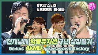 [SBS KPOP 스페셜] 2년만의 완전체! 천재남매 AKMU(악동뮤지션)의 7년 성장일기! SBS가 발굴한 #K팝스타2 부터 #어사널사 까지 돌아보기