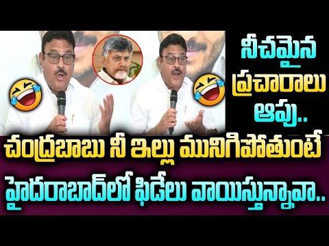 హైదరాబాద్ పారిపోయి ఫిడేలు వస్తున్నావా చంద్రబాబు😂😂 | Ambati Rambabu Funny Comments On Chandrababu