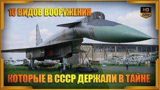 10 видов вооружения, которые в СССР держали в тайне