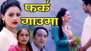 New Lok dohori Song 2074 प्रदेशमा रहेका आफ्ना प्रेमीलाई गाउँ फर्कन आग्रह गर्दै पेर्मीका