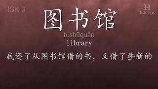 Chinese HSK 3 vocabulary 图书馆 (túshūguǎn), ex.3, www.hsk.tips