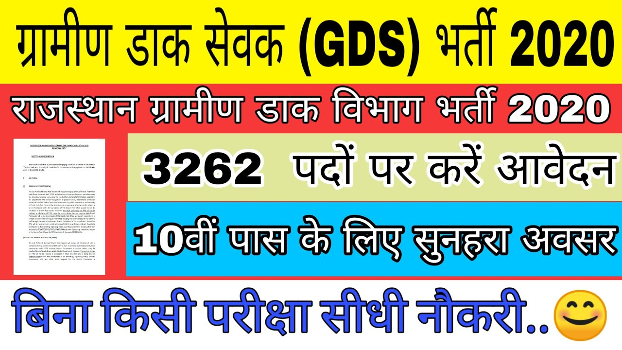 Gramin Dak Sevak requirement 2020 / GDS भर्ती 2020 / भारतीय डाक विभाग भर्ती 2020 / डाक विभाग