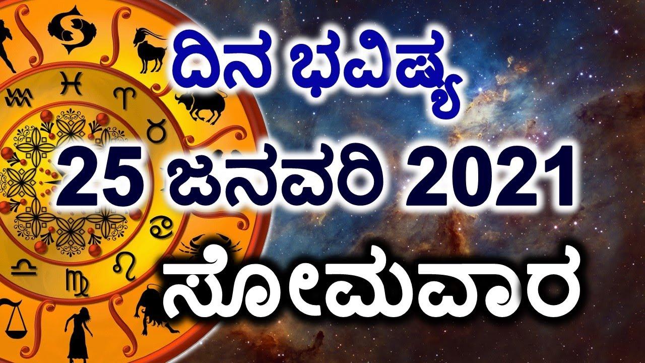 Dina Bhavishya   25 January 2021   Daily Horoscope   Rashi Bhavishya Today Astrology in Kannada