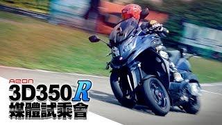 [IN新聞] AEON 3D 350R媒體試乘會
