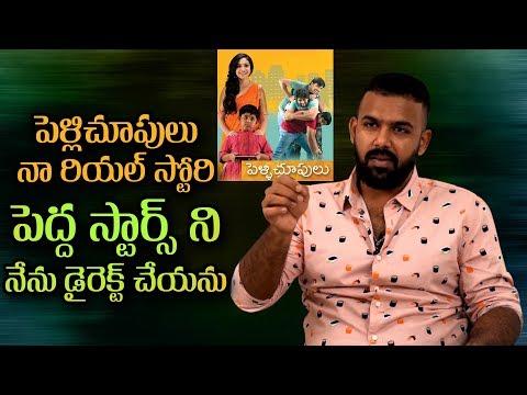 Pelli Choopulu is my story. I won''t direct big stars | పెళ్లిచూపులు నా రియల్ స్టోరీ | IndiaGlitz
