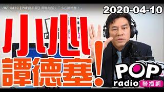 Baixar 2020-04-10【POP撞新聞】黃暐瀚談:「小心譚德塞!」