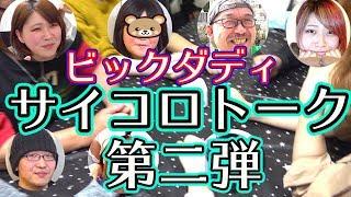 ビッグダディ 大家族 現在の生活 東京に【K1】芦澤選手の試合を見に来た...