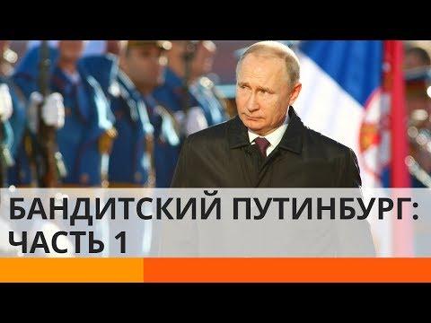 Шокирующие факты о Путине: что раскопали журналисты?