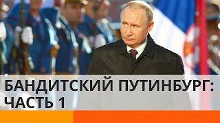 Шокирующие факты о Путине что раскопали журналисты