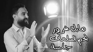 نجم السلمان - (جلسة) صابك غرور - كان ودي - لو بيدي - NAJEM ALSALMAN  - Sabak Ghror
