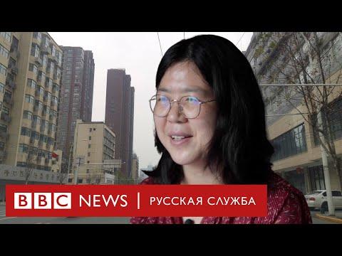 Последнее интервью перед арестом китайской журналистки, снимавшей Ухань