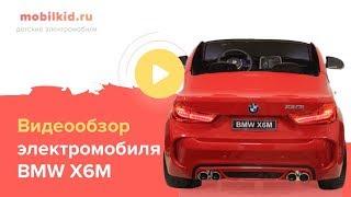 Видеообзор BMW X6 M от магазина Mobilkid