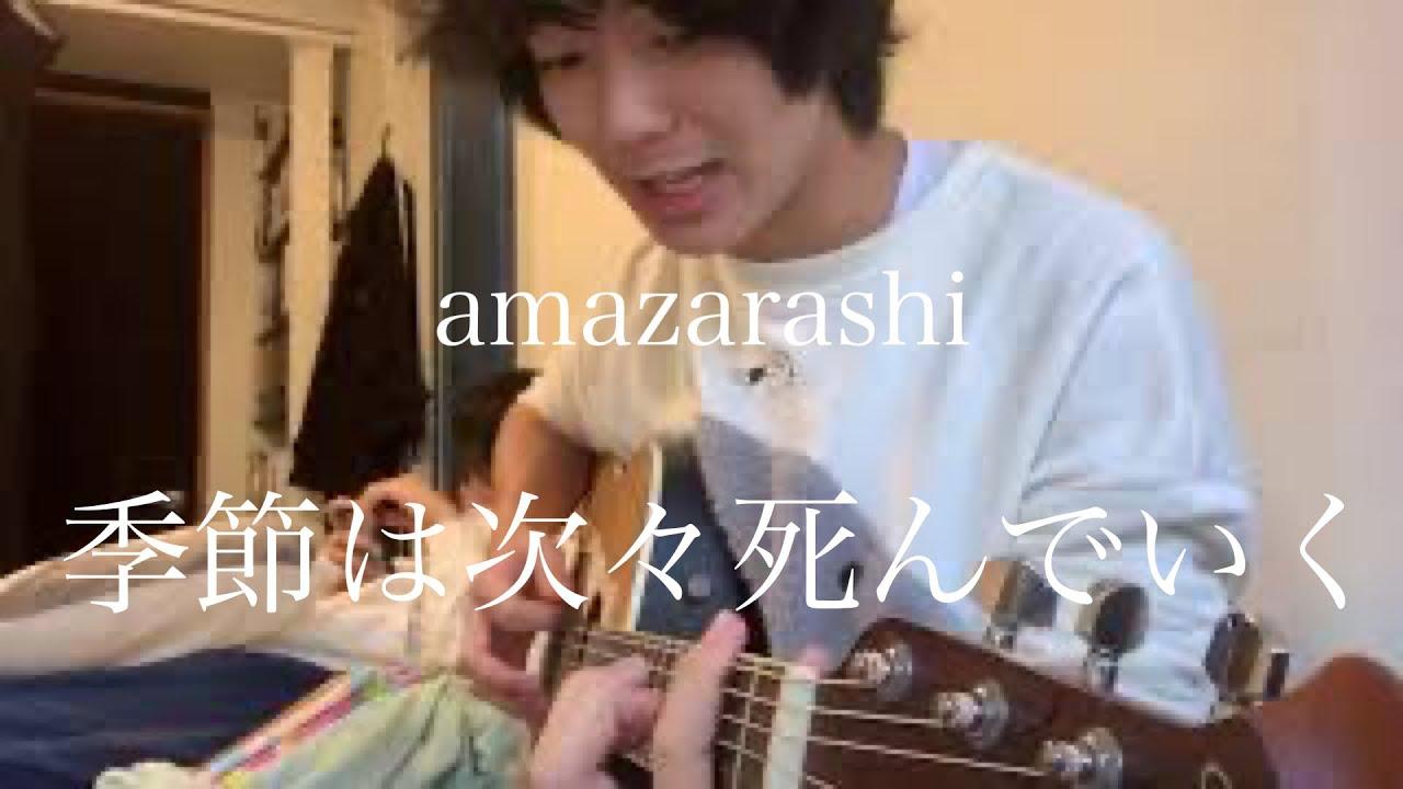 amazarashi「季節は次々死んでいく」大学生が弾き語ってみた。