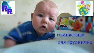 хороший комплекс гимнастики для грудничков/фитбол для грудничков(подписывайтесь на канал https://www.youtube.com/user/Rylik82 Видео выходят еженедельно! ***************************************************************..., 2016-03-05T06:00:01.000Z)