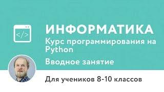 Ввводное занятие по курсу «Курс программирования на Python (продвинутый уровень) 8–10 классы»