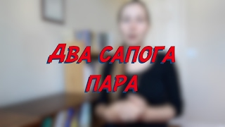 Два сапога пара - W25D5 - Common Russian  Phrases - Russian vocabulary lesson – learn Russian
