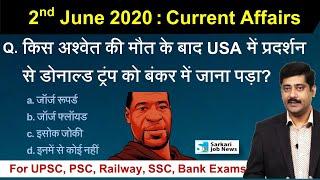 2 June करेंट अफेयर्स | Daily Current Affairs 2020 Hindi PDF details - Sarkari Job News