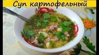 Суп картофельный простой рецепт