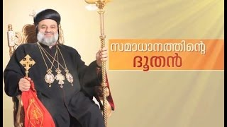 Patriarch of the Syrian Orthodox Church Ignatius Aphrem II | Interviewed by MG Radhakrishnan