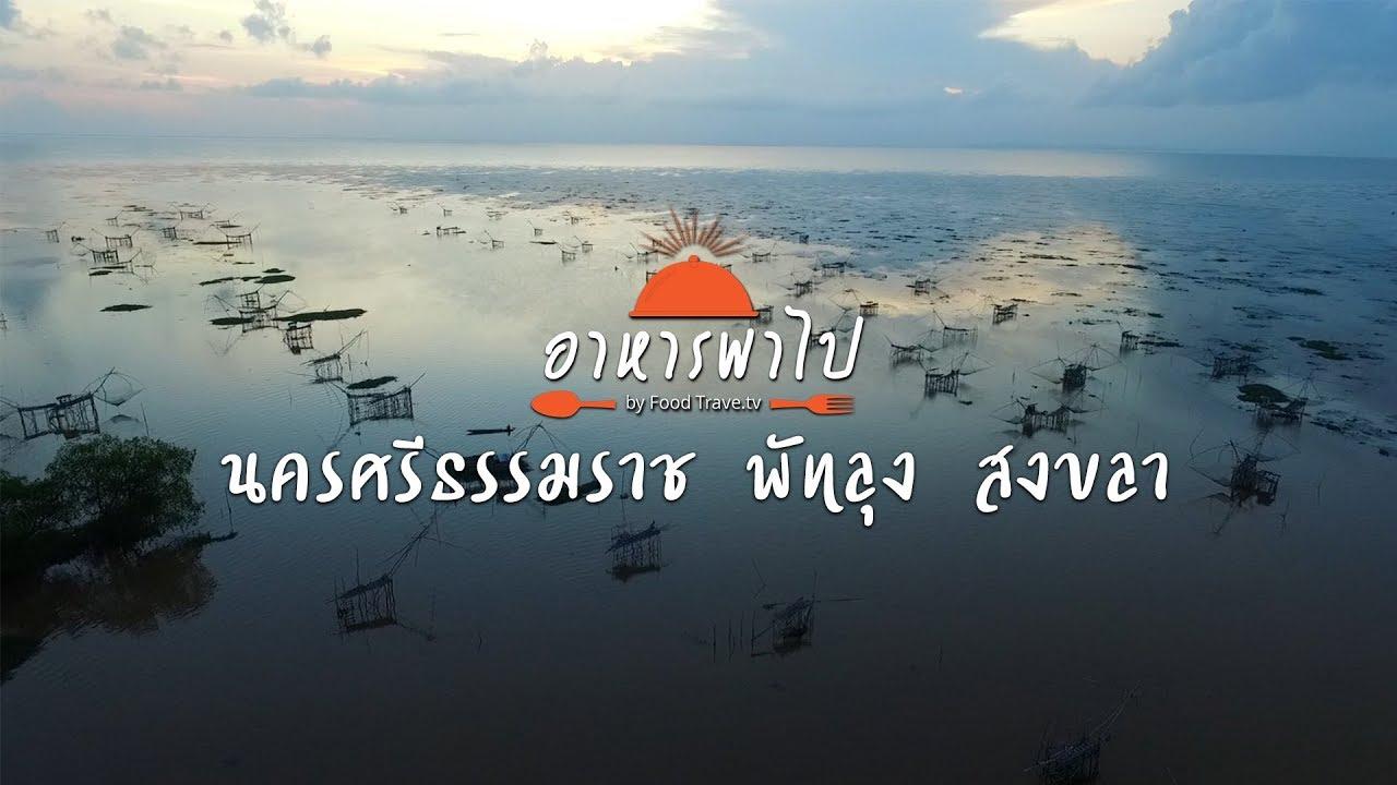 เที่ยว 3 จังหวัดใต้ นครศรีธรรมราช พัทลุง สงขลา ท่องเที่ยวไทย | FoodTravel อาหารพาไป