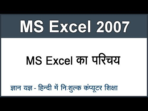 How to learn ms excel formulas and functions
