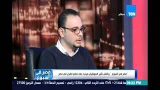 مصر في اسبوع |  قوة السوشيال ميديا للتأثير في الرأي العام المصري - 18 مارس