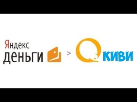 Как перевести с Яндекс на Киви? (Яндекс Деньги на Qiwi)