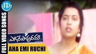 Egire Pavurama Songs || Aha Emi Ruchi Video Song || Srikanth | Laila | JD Chakravarthy