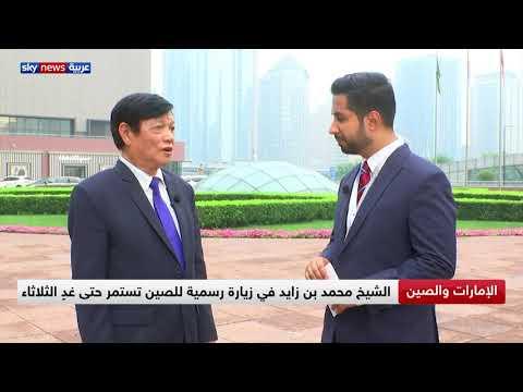 مراسلنا فيصل بن حريز يطلعنا على آخر تفاصيل زيارة الشيخ محمد بن زايد للصين  - نشر قبل 2 ساعة