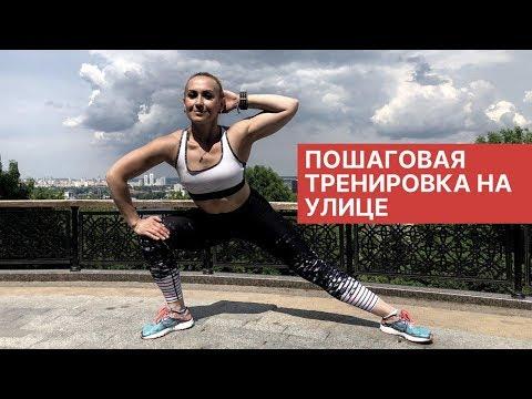 БУДЬ В ФОРМЕ: пошаговая инструкция тренировки на улице