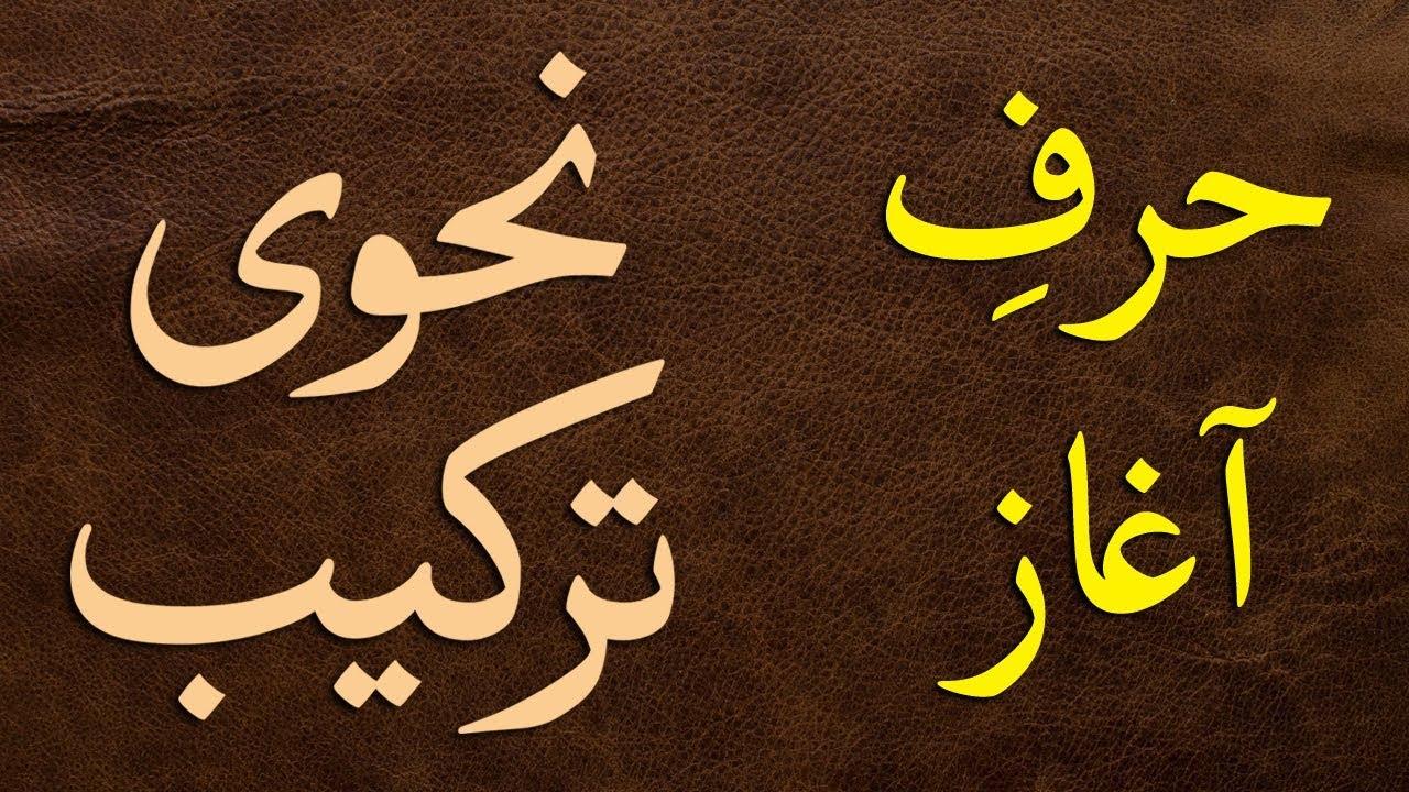 Nahvi Tarkeeb Dars - 0 - by Maulana Muhammad Zuhair Albazi - 21/11/2006