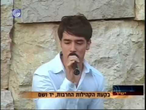Israeli Hebrew song - Solitude - at the Yad Vashem Holocaust Memorial