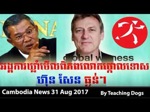 Cambodia TV News CMN Cambodia Media Network Radio Khmer Morning Thursday 08/31/2017