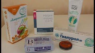 Аптечные Средства для Красоты !!!